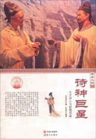 中华精神家园丛书 杰出人物:诗神巨星 天才诗人与妙笔华篇