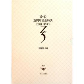 最小说:五周年铂金特典