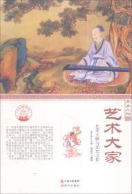 中华精神家园--杰出人物--艺术大家
