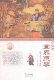 中华精神家园:杰出人物·花界巨擘