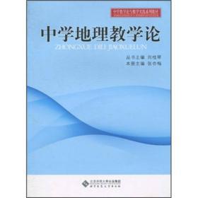 【二手包邮】中学地理教学论 张杏梅 闫桂琴 北京师范大学出版社