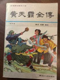黄天霸全传·下册·新编通俗章回小说·插图本·武侠小说