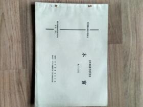 民用建筑配件通用图集:木窗陕J—71(71)