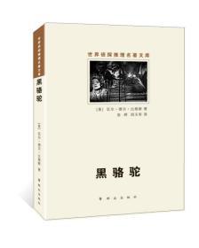 黑骆驼:世界侦探推理名著文库