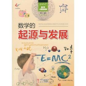 数学—人类智慧的源泉——数学的起源与发展