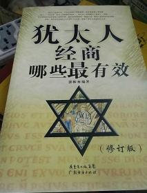 犹太人经商哪些最有效