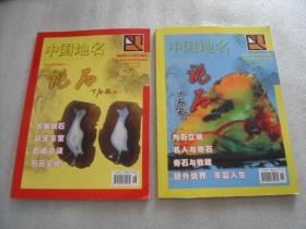 中国地名2008年1.8期(总第154.164期)石文化研究专辑 说石 之一、之二(2册合售)【128】