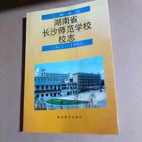 湖南省长沙师范学校校志(1912-1992)