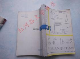 文学青年之友丛书---艺苑趣谈