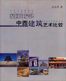 中西艺术比较丛书·凝固的旋律:中西建筑艺术比较