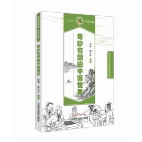 奇妙有趣的中医世界·读故事知中医丛书