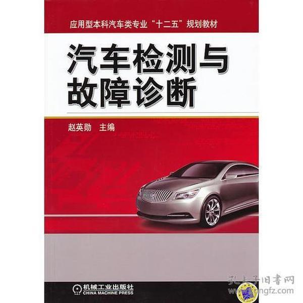 """汽车检测与故障诊断(应用型本科汽车类专业""""十二五""""规划教材)"""