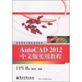 高等学校计算机规划教材:AutoCAD2012中文版实用教程