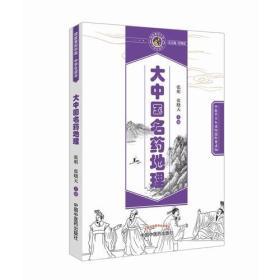大中国名药地理·读故事知中医丛书