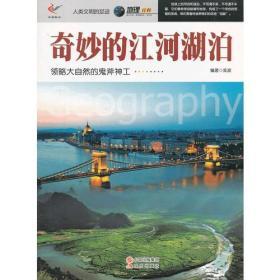 人类文明的足迹:地理百科:奇妙的江河湖泊(双色)