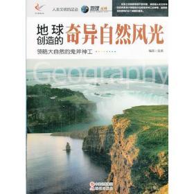 人类文明的足迹.地理百科--地球创造的奇异自然风光(双色印刷)