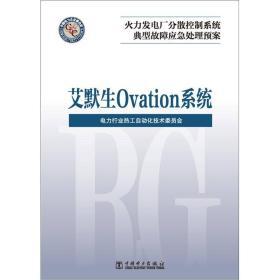 火力发电厂分散控制系统典型故障应急处理预案:艾默生 Ovation系统