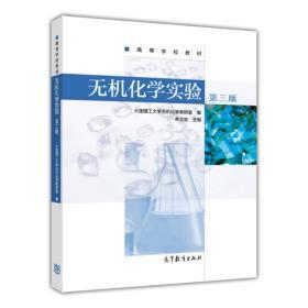 无机化学实验(第三版)