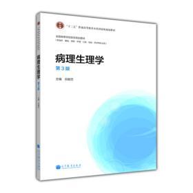 """病理生理学(第3版)/""""十二五""""普通高等教育本科国家级规划教材·全国高等学校医学规划教材"""