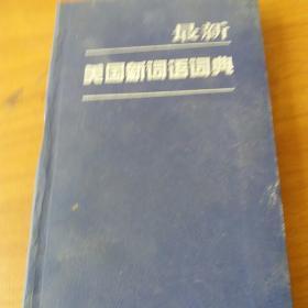 最新美国新词语词典
