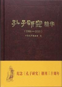 正版新书孔子研究 精华 1986--2015