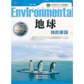 环境保护生活伴我行:地球我的家园