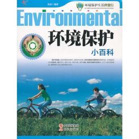 环境保护生活伴我行:环境保护小百科