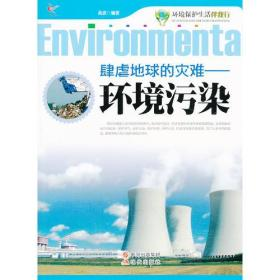 环境保护生活伴我行---肆虐地球的灾难---环境污染(双色)