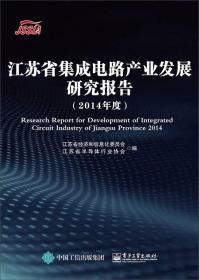 江苏省集成电路产业发展研究报告(2014年度) 江苏省经济和信