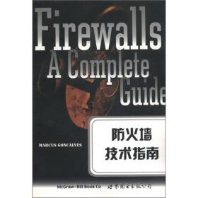 防火墙技术指南