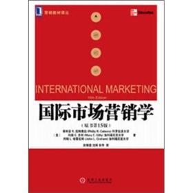 国际市场营销学(原书第15版)菲利普 9787111388401