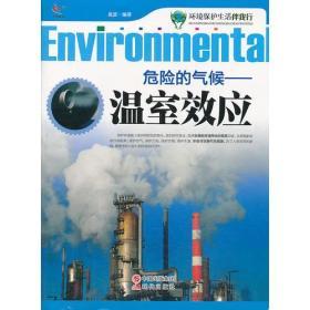 环境保护生活伴我行---危险的气候---温室效应(双色)