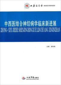 中西医结合神经病学临床新进展