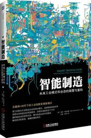 智能制造:未来工业模式和业态的颠覆与重构