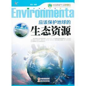 环境保护生活伴我行---应该保护地球的生态资源(双色)