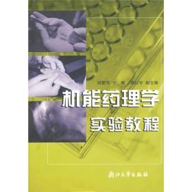 正版二手机能药理学实验教程胡爱萍浙江大学出版社9787308036856有笔记