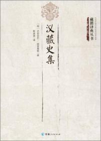 藏籍译典丛书 汉藏史集