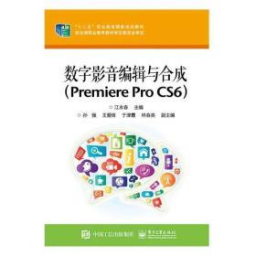 数字影音编辑与合成(Premiere Pro  CS6)