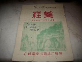 1994年-汕头市某某老领导-宣纸毛笔写【日记本】书法漂亮!内提及众多企业家名字
