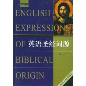 英语圣经词源