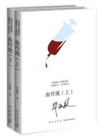 血玲珑(全2册)毕淑敏作品