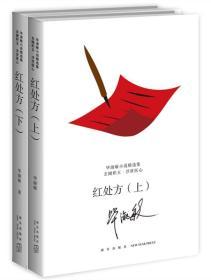 红处方(全2册)毕淑敏作品