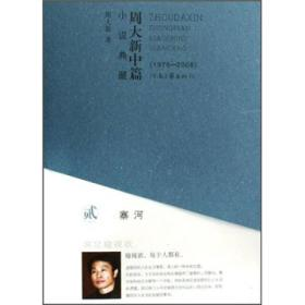 周大新中篇小说典藏:寨河