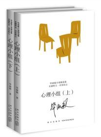 心理小组(全2册)毕淑敏作品