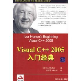 Visual C++2005入门经典