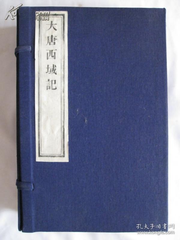大唐西域记  宣纸线装1函4册   金陵刻经处1957年刷印版
