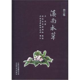 滇南本草(第三卷)