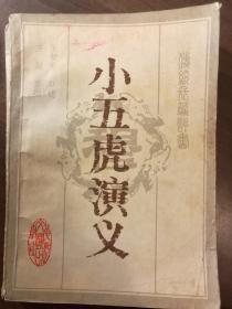 小五虎演义·传统长篇评书·插图本·武侠小说