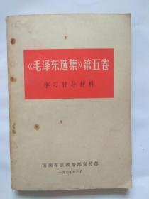 【毛泽东选集】第五卷学习辅导材料-济南军区政治部
