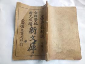 全国学校国文成绩新文库 卷三 史论类 (甲编)